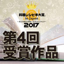 R2BA2017受賞作品