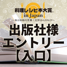 出版社様エントリー【入口】