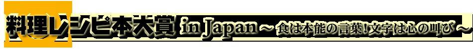 料理レシピ本大賞 in Japan